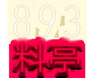 893 Ryōtei